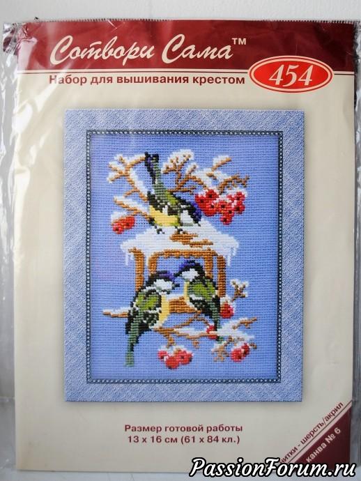 | 16. Фирма: Riolis Сотвори Сама Код/Наименование: 454 / «Синички» - набор для вышивания крестиком Техника: счетный крест Размер 13 х 16 см. Состав набора: цветная схема, канва для вышивания (6 каунт, цвет - синяя), нитки шерсть/акрил (11 цветов), 1 игла, инструкция Цена:150 руб.