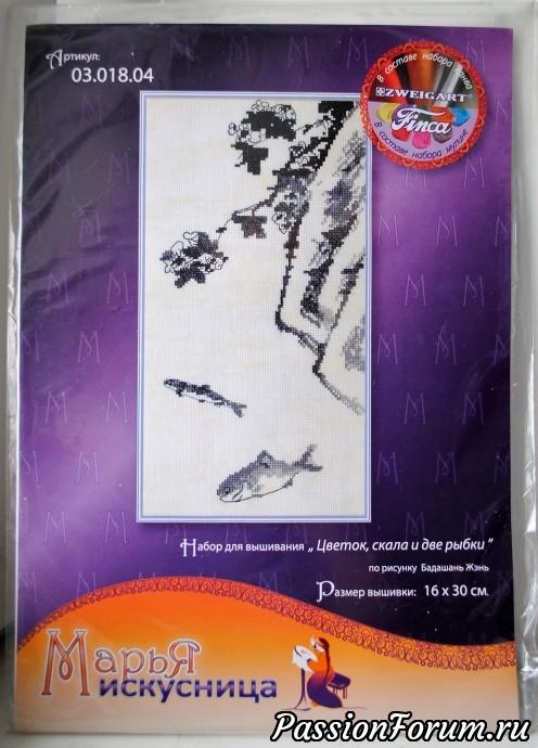 | 6. Фирма: Марья Искусница Код/Наименование: 03.018.04 / «Цветок, скала и две рыбки» - набор для вышивания крестиком Техника: счетный крест Размер 16 х 30 см. Состав набора: канва для вышивания (14 каунт, цвет – светло-бежевый), нитки мулине (5 цветов), 1 игла, черно-белая схема, инструкция Цена:400 руб.