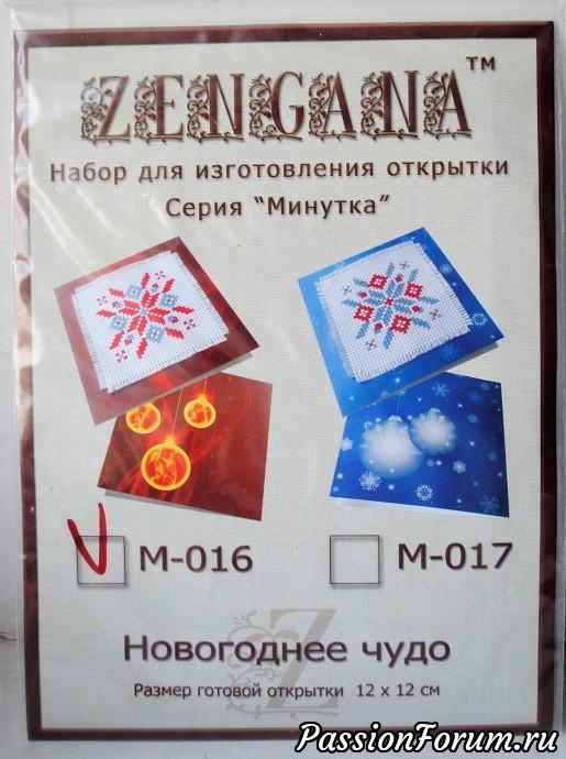 | 17. Фирма: Zengana Код/Наименование: М-016 / «Новогоднее чудо» - набор для вышивания крестиком «Открытка» Техника: счетный крест Размер открытки 12 х 12 см. Состав набора: картонная заготовка для открытки, канва для вышивания (14 каунт, цвет – белый), нитки мулине (2 цвета), 1 игла, схема, инструкция, Цена:130 руб.