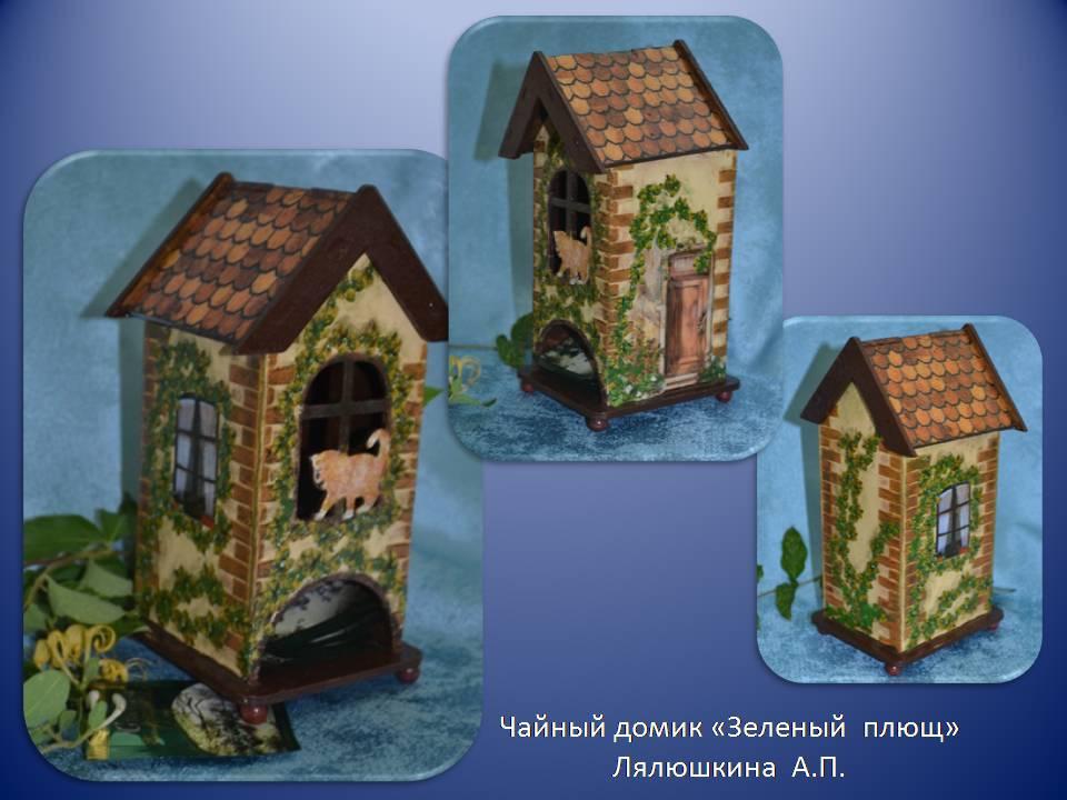 декупаж чайного домика с объемными деталями Владимир