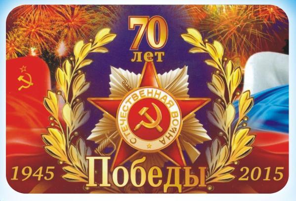 С Днём Победы, дорогие подруги!
