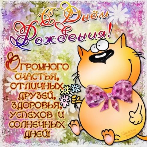 С ДНЁМ РОЖДЕНИЯ, ПОДРУГА!!!