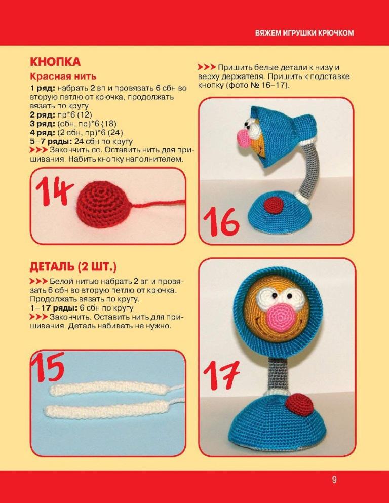 Простые игрушки для вязания крючком