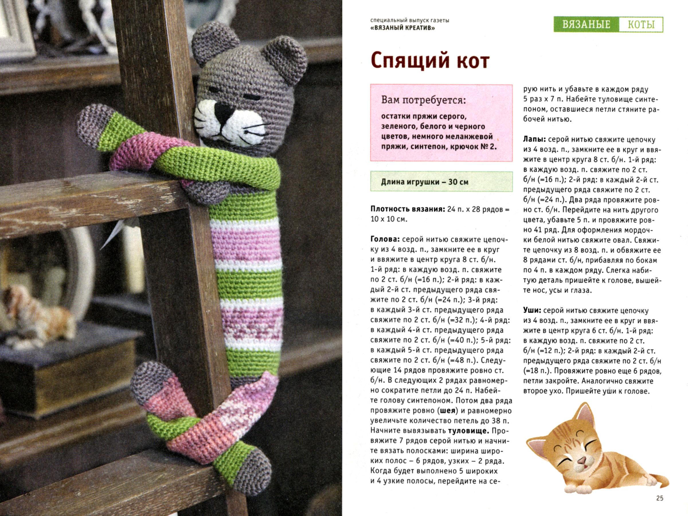 Вязание игрушки кота