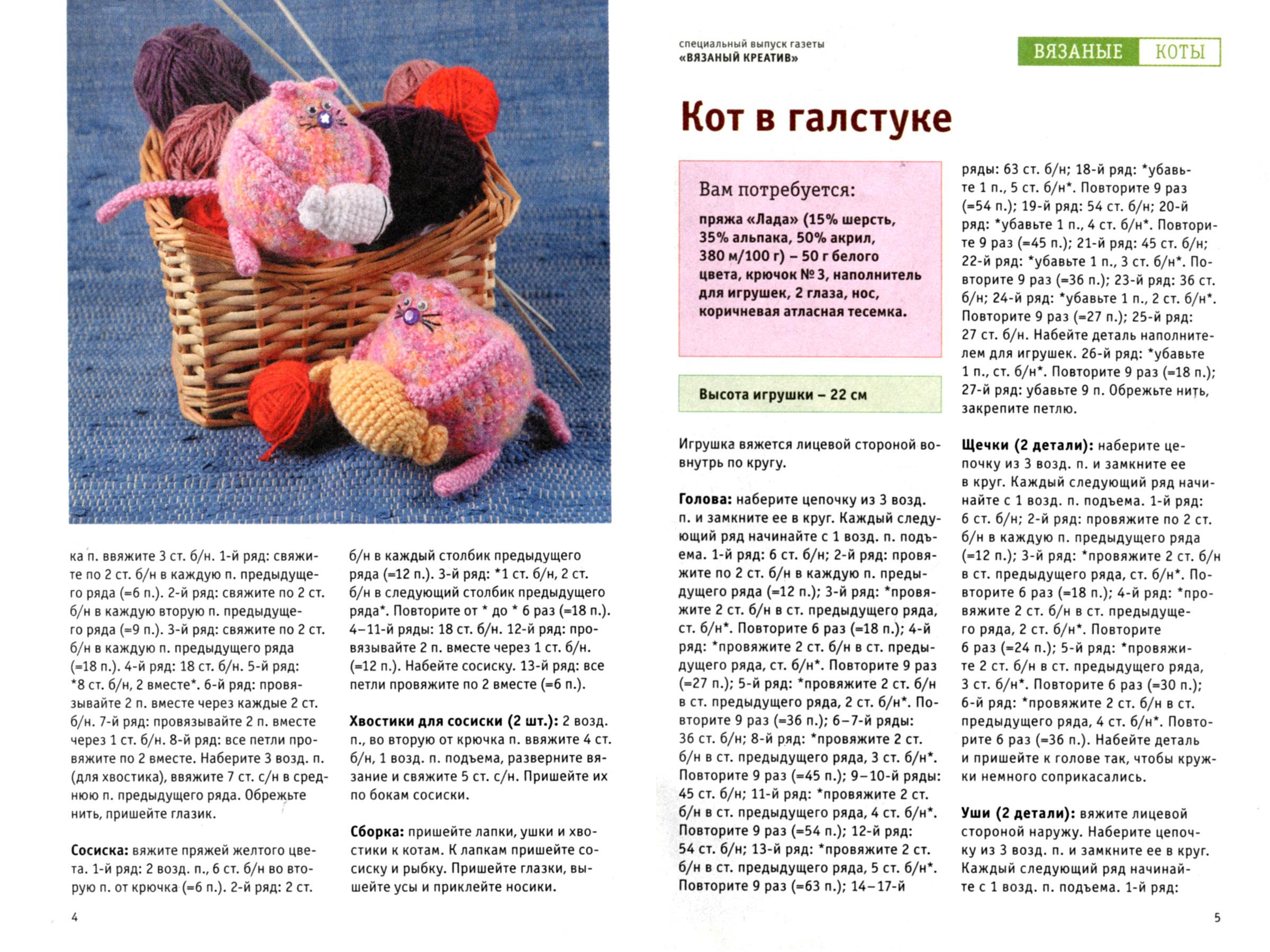 Вязание крючком игрушки котики описание 712