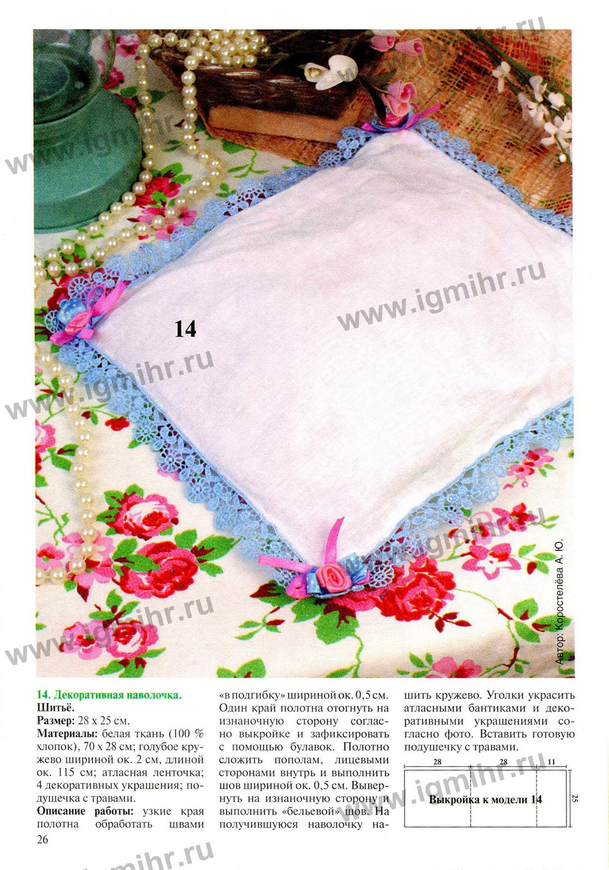 Журнал Валя Валентина - Мир вязания