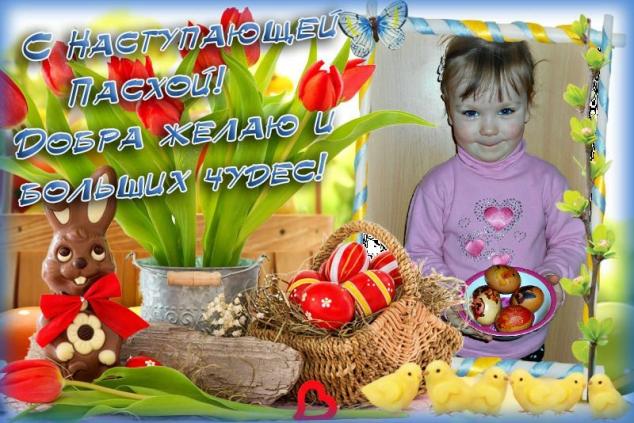 Поздравляю всех православных с наступающим светлым праздником Пасхи!