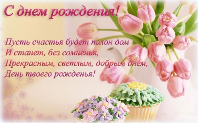 С ДНЁМ РОЖДЕНИЯ, ЛЮДОЧКА!!!!