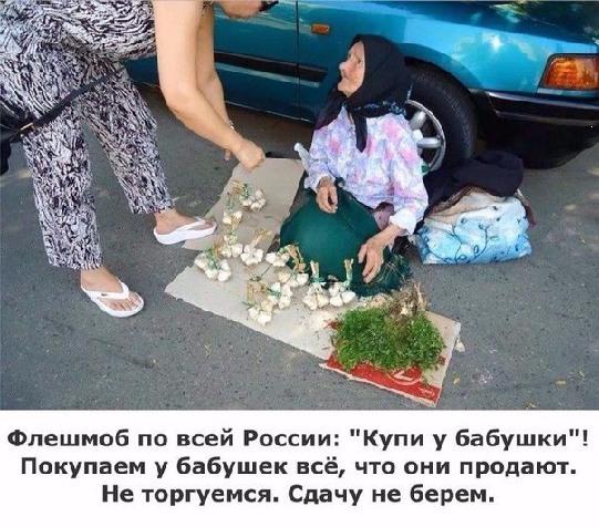 Купи у бабушки !