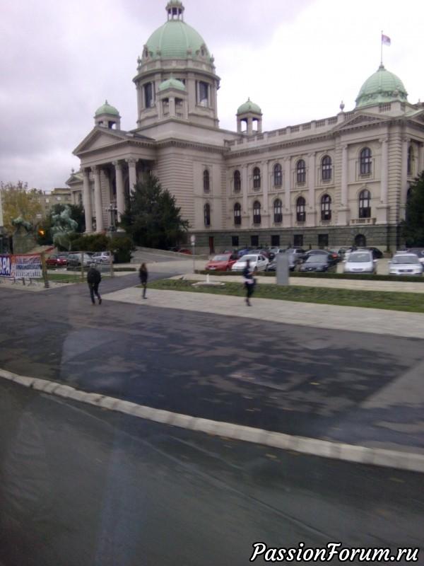 Осеннее путешествие по Сербии, путешествие в сербию