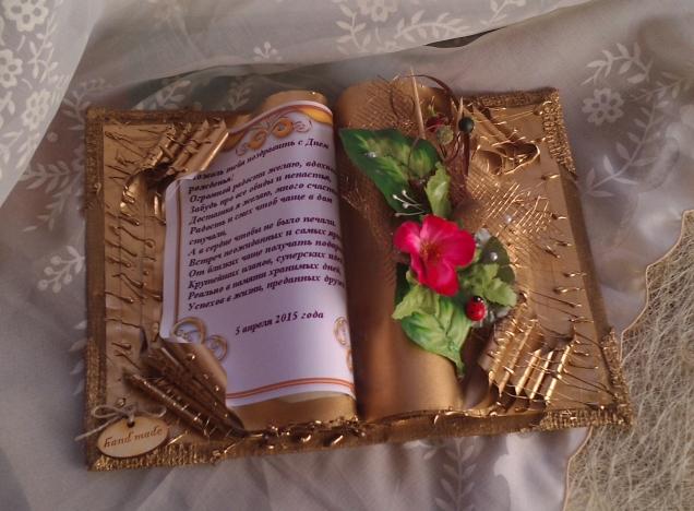 Книга своими руками на юбилей