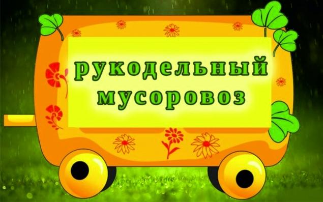 """Рукодельный мусоровозик """"Россияночка"""" нашелся и прибыл в Питер!"""