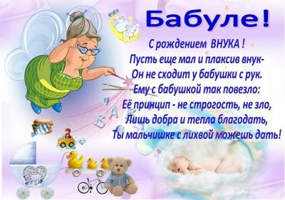 Поздравление с бабушкой с рождением внука прикольные