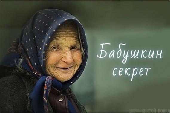 Бабушкин секрет