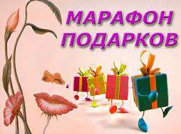 Марафон подарков  из Курска!!!!