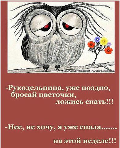 Спать,спать!