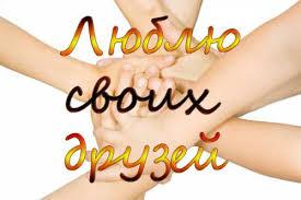 Спасибо Друзья!!!