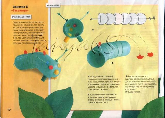 Как сделать гусеницу  из материала