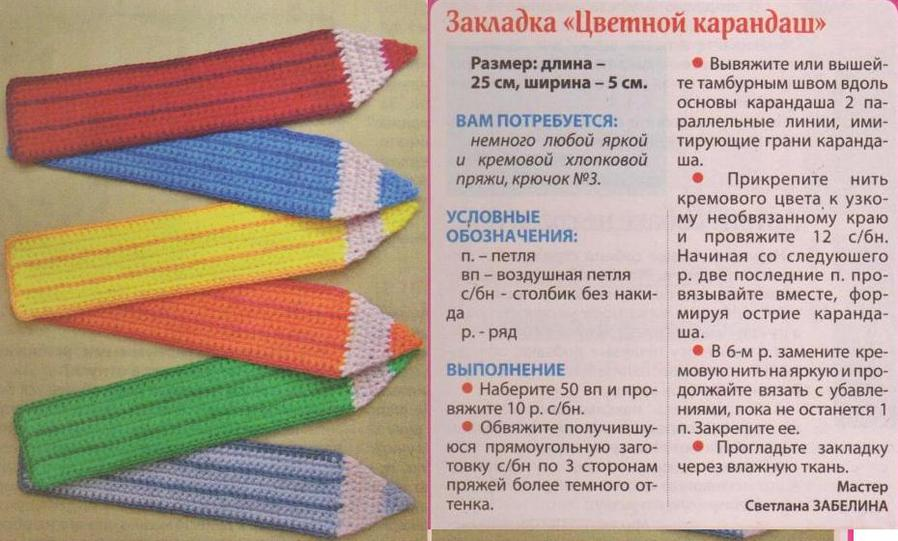Детская закладка для книг своими руками