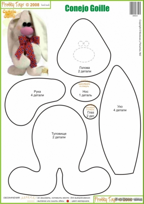 Как сделать мягкую игрушку для начинающих