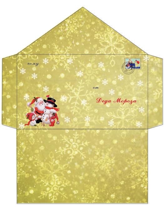 Новогодний конверт своими руками шаблон