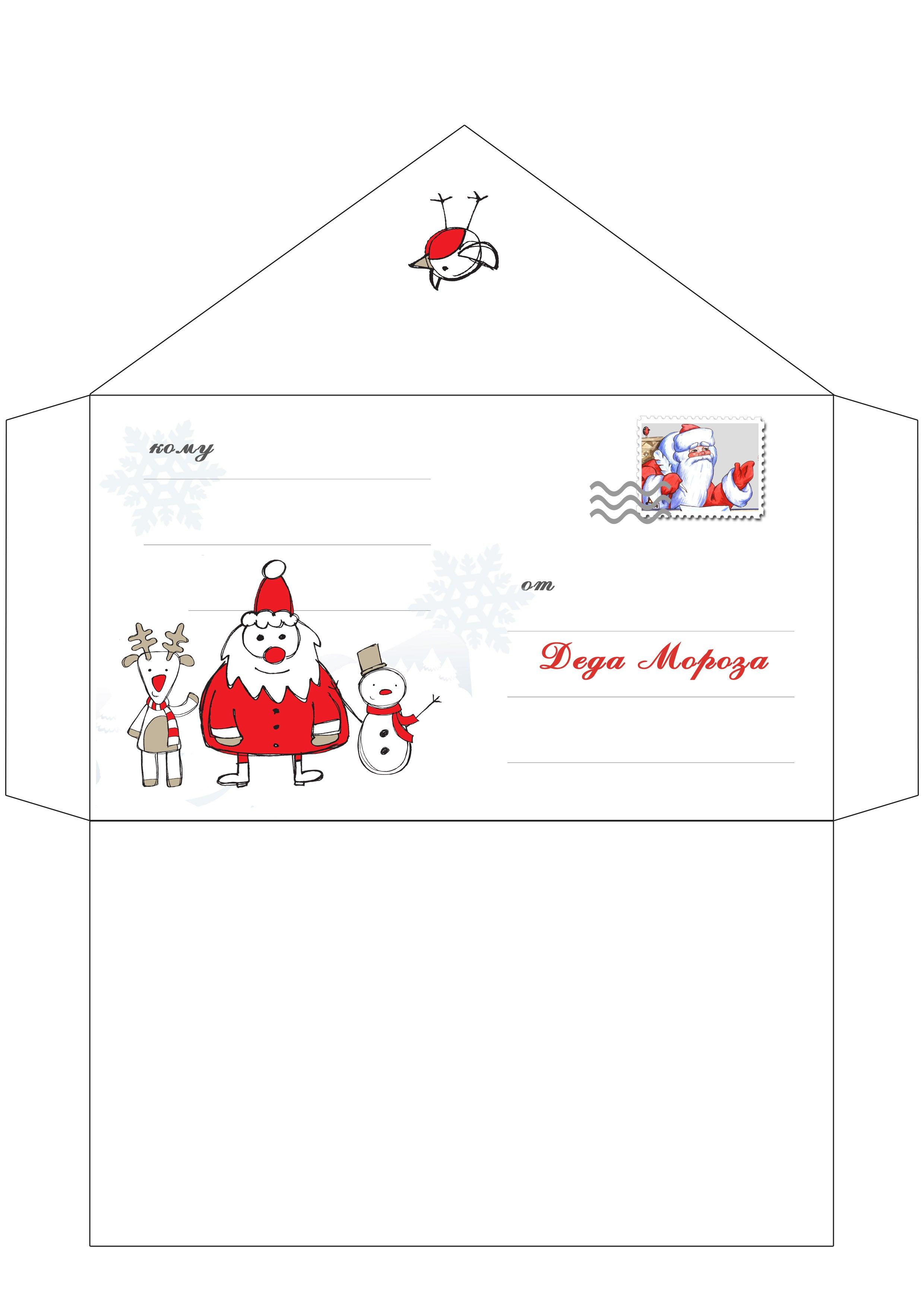 Картинки для конвертов новый год