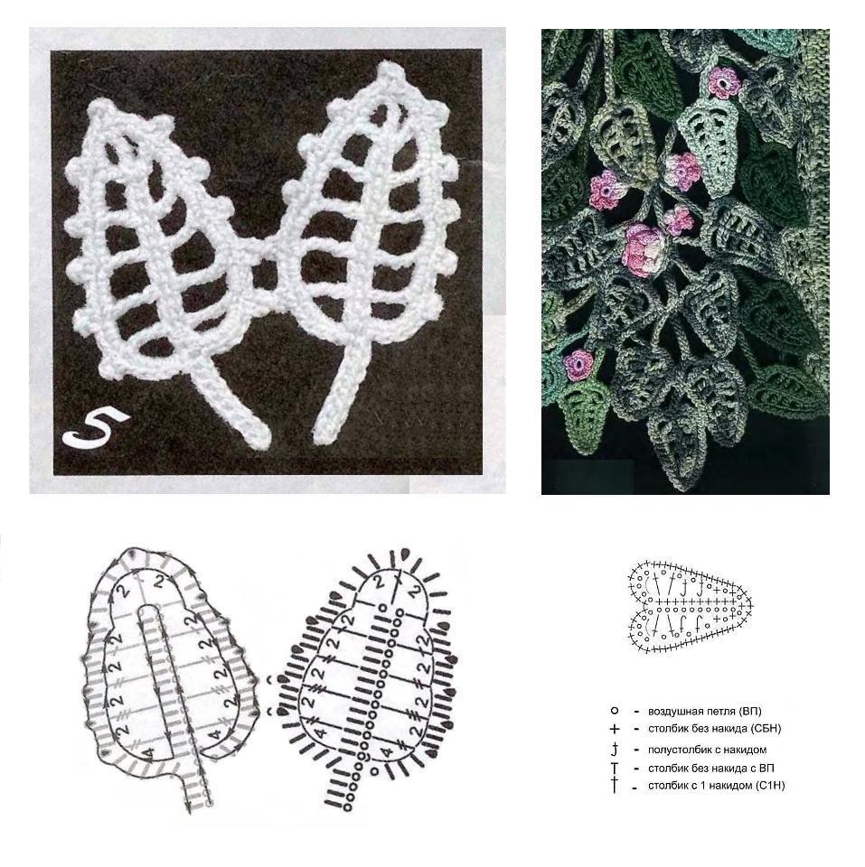 Схемы вязания листьев ирландское