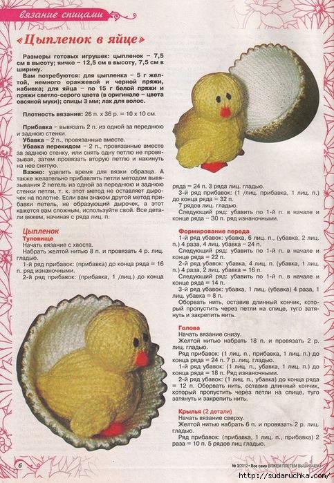 Вязания крючком цыплёнка