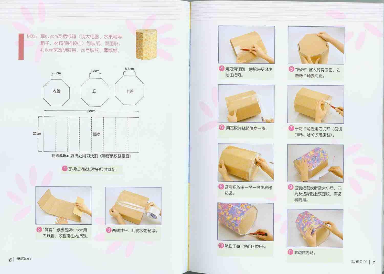 Поделки Как сделать подарок из картона своими