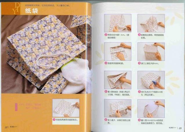 Как сшить пакет из бумаги