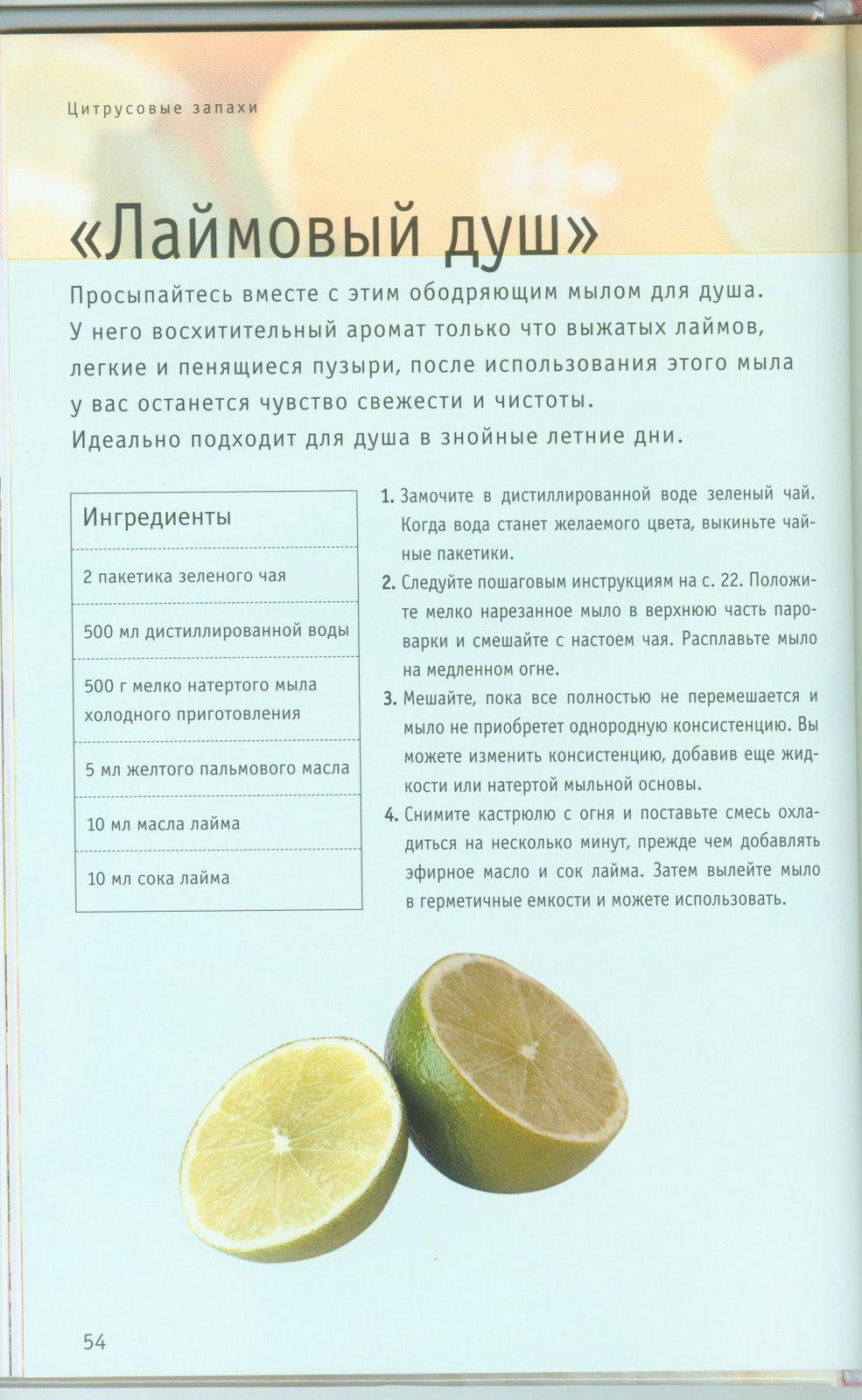 Мыльная основа своими руками рецепты