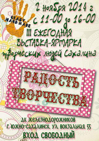 """продолжение отчета. Выставка """"Радость творчества"""". Сахалин 02/11/2014"""