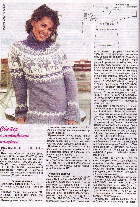 пуловер с оленями женский схема вязания