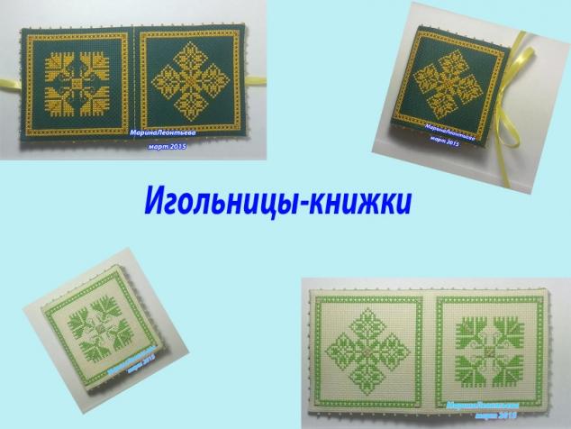 Опять мелкие формы))))теперь не бесполезные)))) (игольницы-книжки)