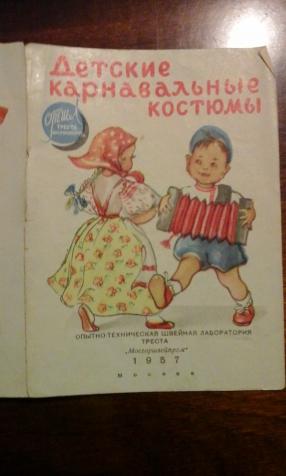 Карнавальные костюмы из 1957 года!