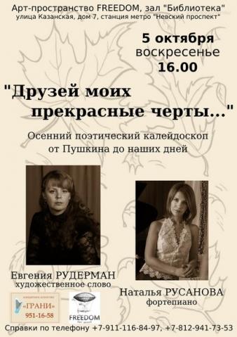 Приглашение для любителей поэзии в Санкт-Петербурге.