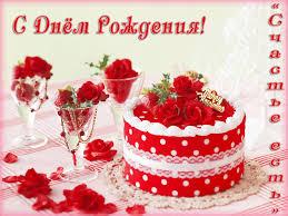 С днем рождения, Людочка!!!