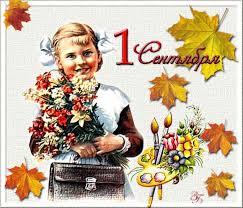 С 1 -ым сентября!!!! или познакомимся заново!