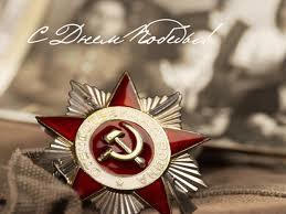 70- летие Великой Победы!