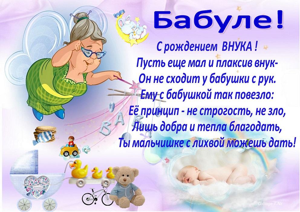 Поздравление бабушке с днем рождения внука 1 год