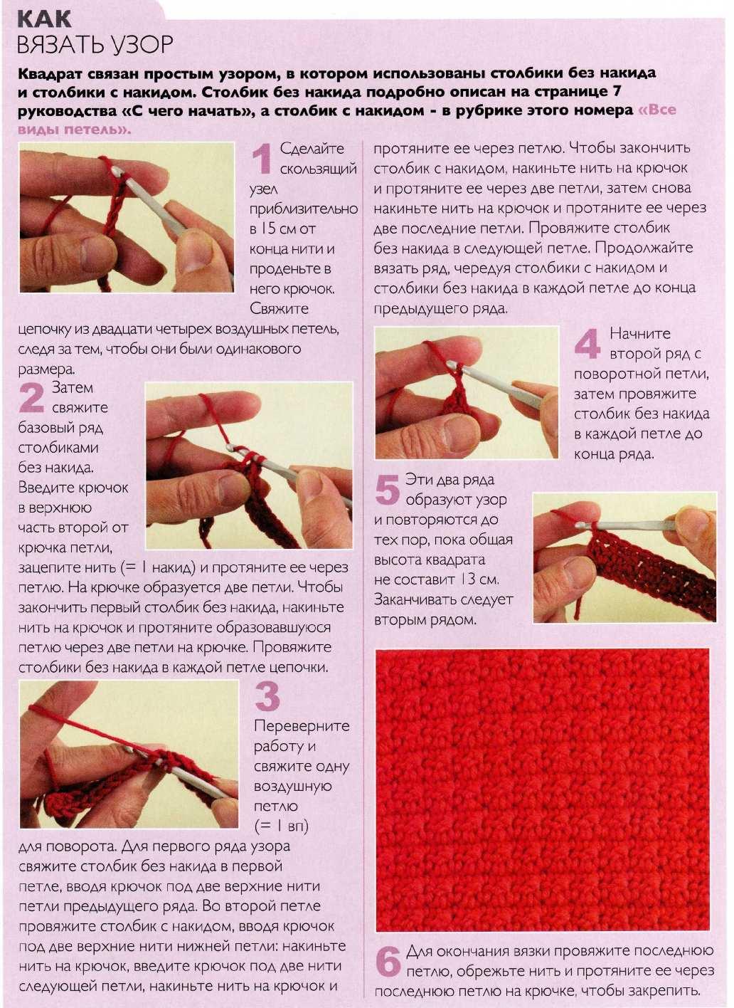 Крючок вязание квадрата без накида