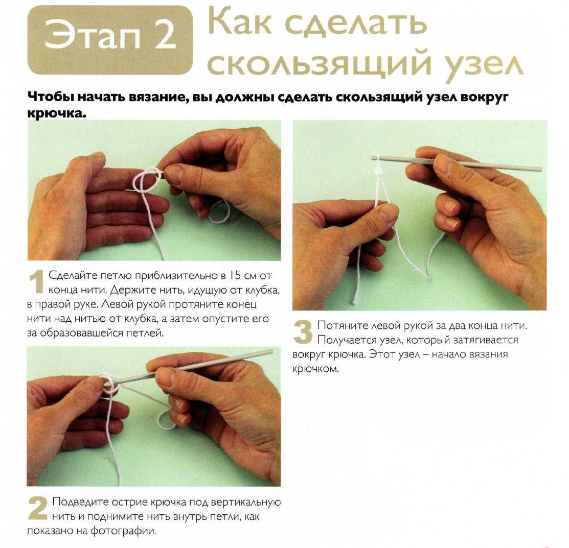 Вязание как сделать первый узел 62