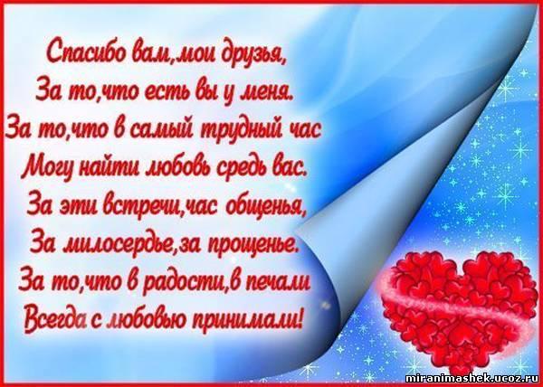 Спасибо вам, мои друзья!!