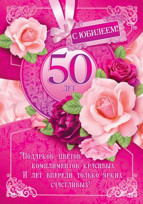 Поздравления с юбилеем 50 летием