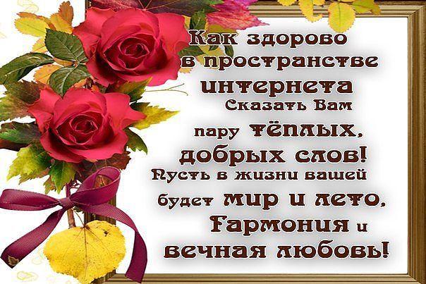 Благодарность людям за поздравления