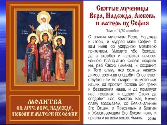30 сентября - день памяти св. мучениц Веры, Надежды, Любови и матери их Софии