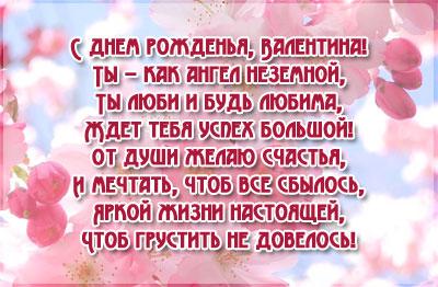 Поздравления с днем рождения для валентины в картинках