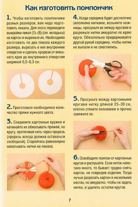 Как сделать пунпона