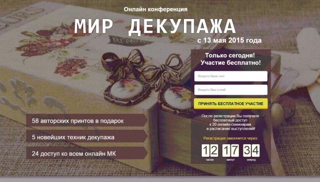 приглашение на бесплатную конференцию