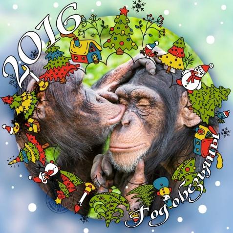 Счастливого Нового года!!!